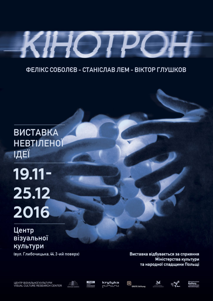 kinotron_a4_webposter_press